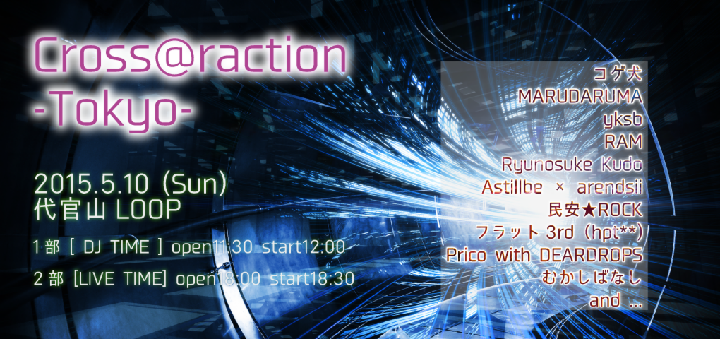 Cross@raction_ビルボード_1020x480.png